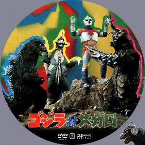 Godzilla vs Megalon V2