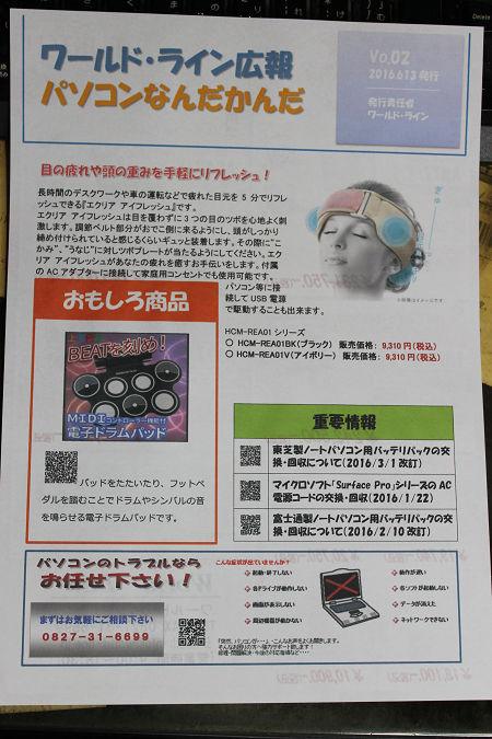ワールドライン広報 Vo.02