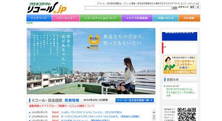 リコール.jp