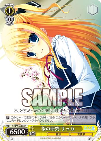 桜の研究 リッカ