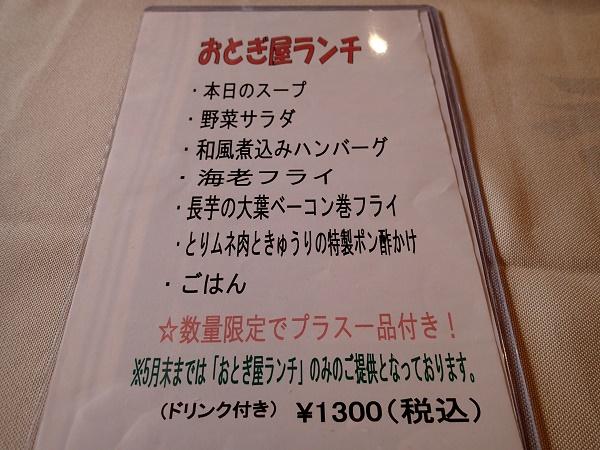 2016_0517_111100-P5170010.jpg