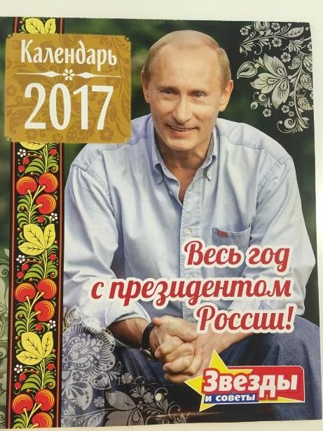 1610181318435-02-putin-calendar-2017-putin-jan-super-169 (2)