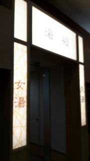 仙川湯けむりの里_008