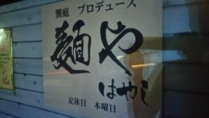 8hayasi4.jpg