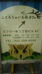 fukuronomori3.jpg