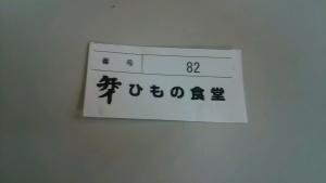 himonoshokudo13.jpg