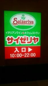 saizeriya3.jpg