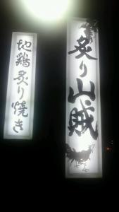 sanzoku5_2.jpg