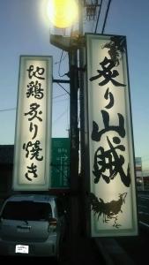 sanzoku6_2.jpg