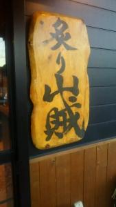 sanzoku6_3.jpg