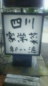 sisenyajosaihiro2.jpg