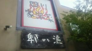 sisenyajosaihiro3.jpg