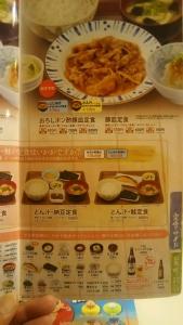 sukiya14.jpg