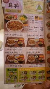 sukiya5.jpg
