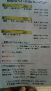 tenrisutaminaramen7.jpg