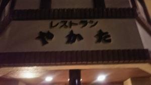 yakata3.jpg