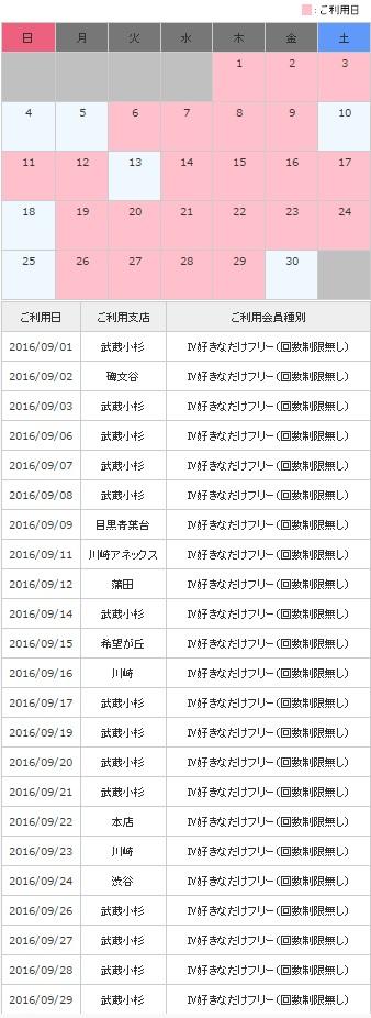 20160930.jpg