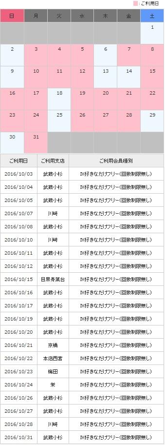 20161031.jpg
