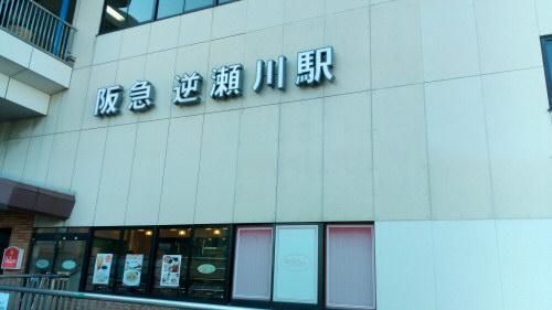 逆瀬川駅161015