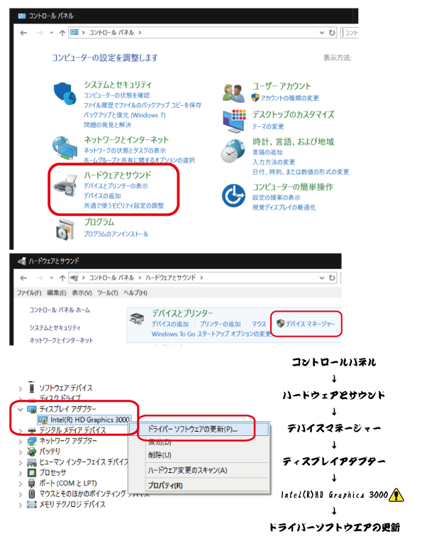 Windows10 Intel(R) HD Graphics 3000 9.17.10.4229 解像度おかしい3