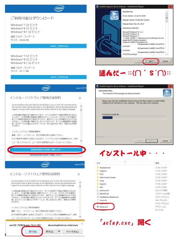 Windows10 Intel(R) HD Graphics 3000 9.17.10.4229 解像度おかしい6
