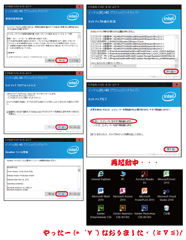 Windows10 Intel(R) HD Graphics 3000 9.17.10.4229 解像度おかしい7