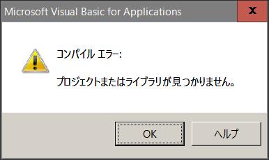 Excel vba エラーメッセージ03