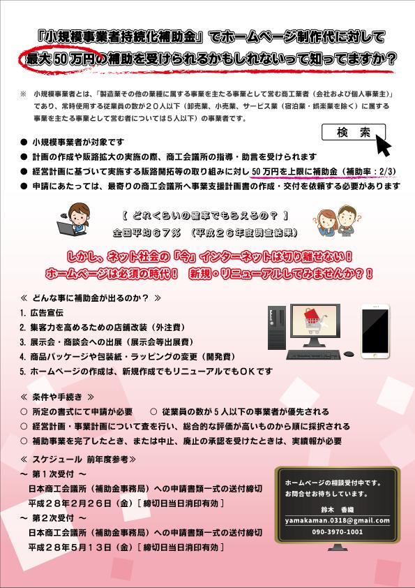 福井県越前市_ホームページ小規模事業者持続化補助金制度