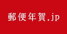 郵便局年賀状サイト