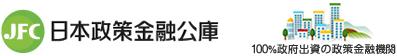 日本政策金融公庫ホームページURL