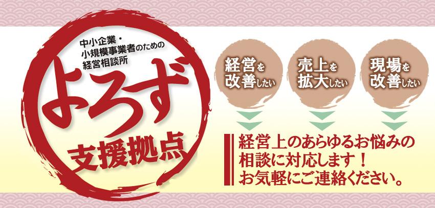 福井県_よろず支援センターロゴ