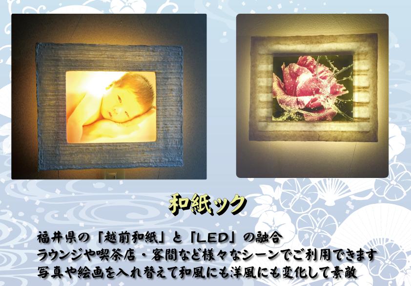 福井県越前和紙使用の和紙ック