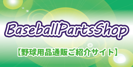 BaseballPartsShop_logo