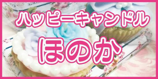 ハッピーキャンドルほのかロゴ01