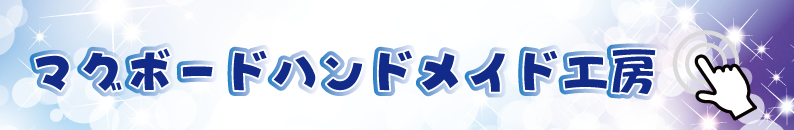 マグボードハンドメイド工房_ロゴ02-1