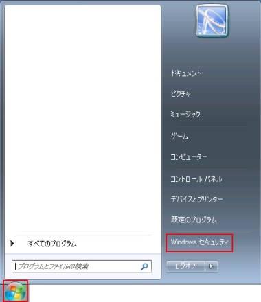 リモートデスクトップ切断画面01