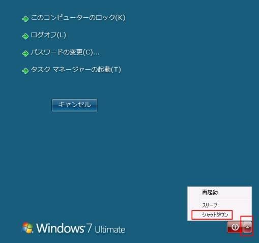 リモートデスクトップ切断画面02