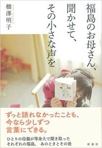 fkushimabook.jpg