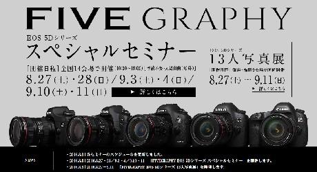 fivegraphy.jpg