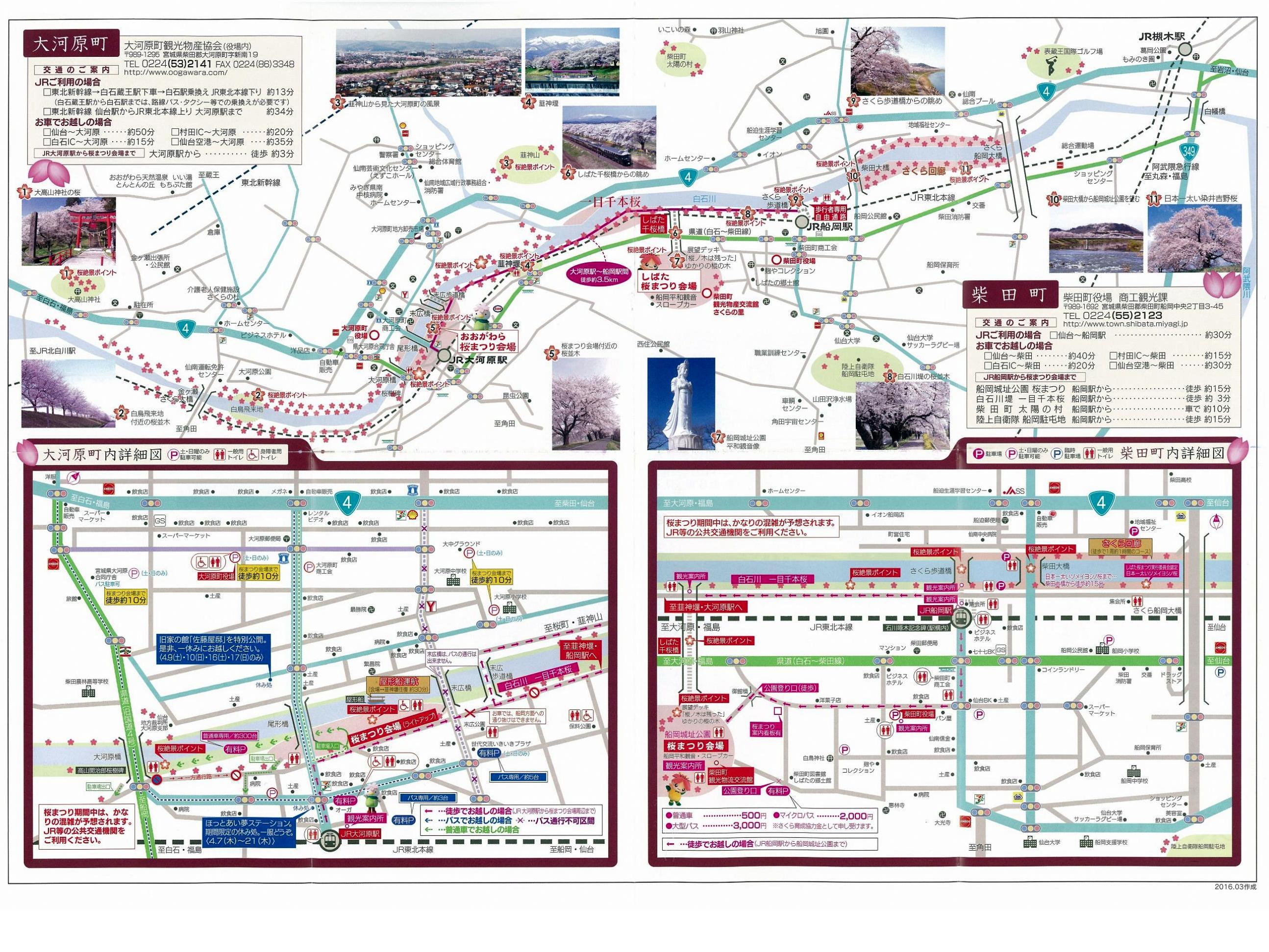 1-一目千本桜 大河原町+柴田町 合同パンフ MAP面_01