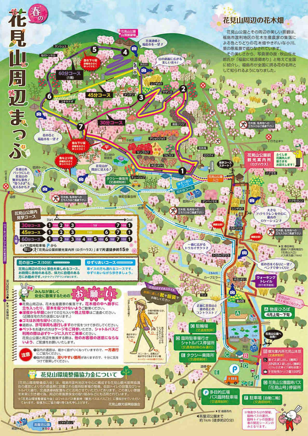 s花見山周辺マップ_01