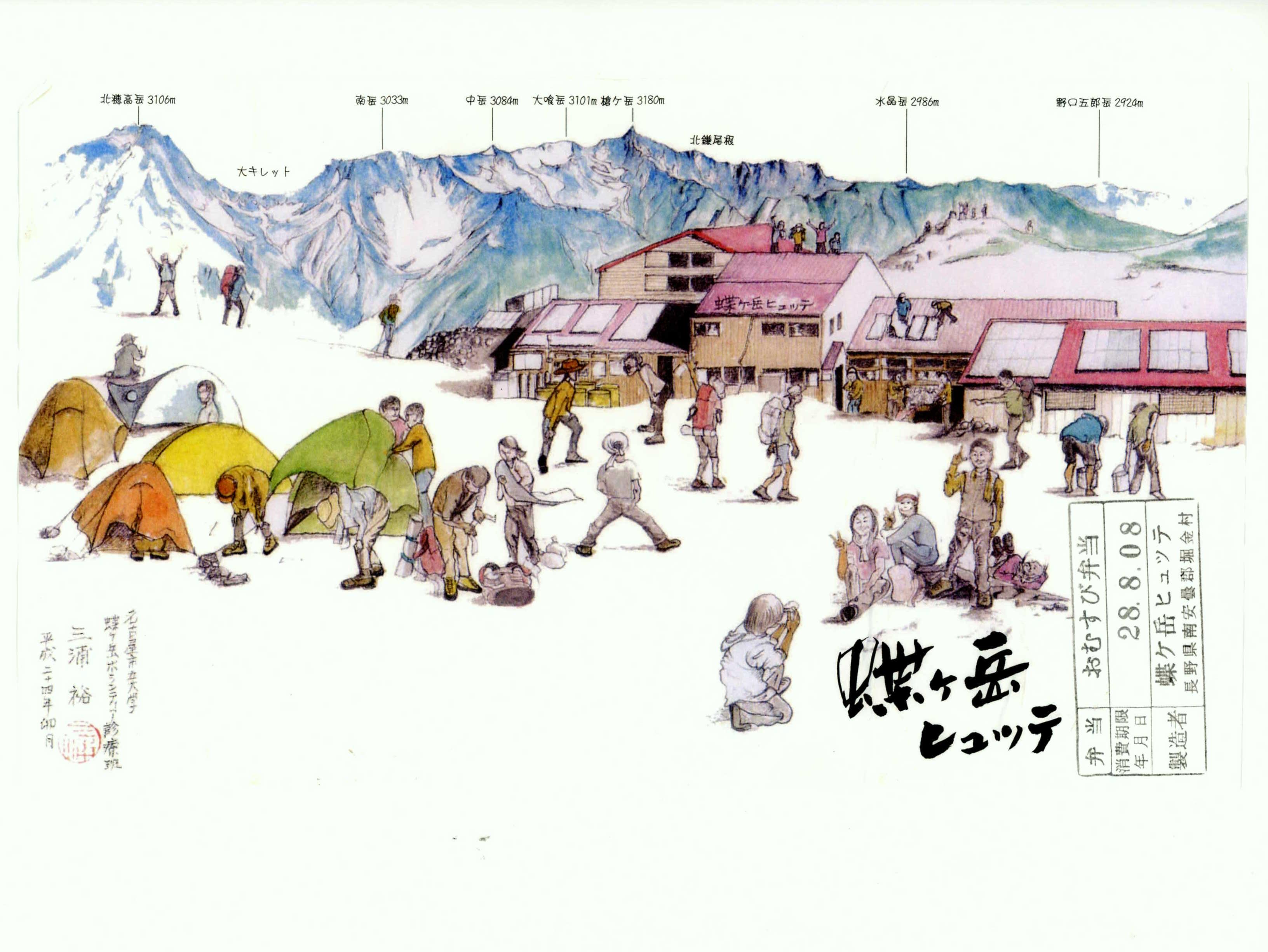 蝶ヶ岳ヒュッテの弁当の包み紙