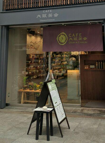 大阪茶会(外観)
