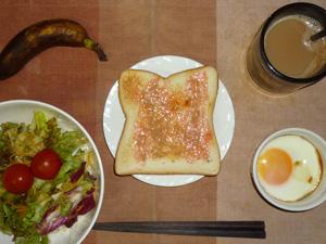 イチゴジャムトースト,サラダ(キャベツ、レタス、カボチャ、トマト)青紫蘇・オリーブオイル,目玉焼き,バナナ,コーヒー