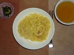 スパゲッティカルボナーラ,ほうれん草のおひたし,オニオンスープ