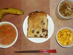 シナモンレーズントースト,トマトスープ,フライドオニオン入りスクランブルエッグ,バナナ,コーヒー