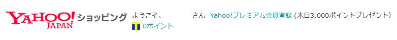 Yahooショッピング2