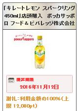 キレートレモン