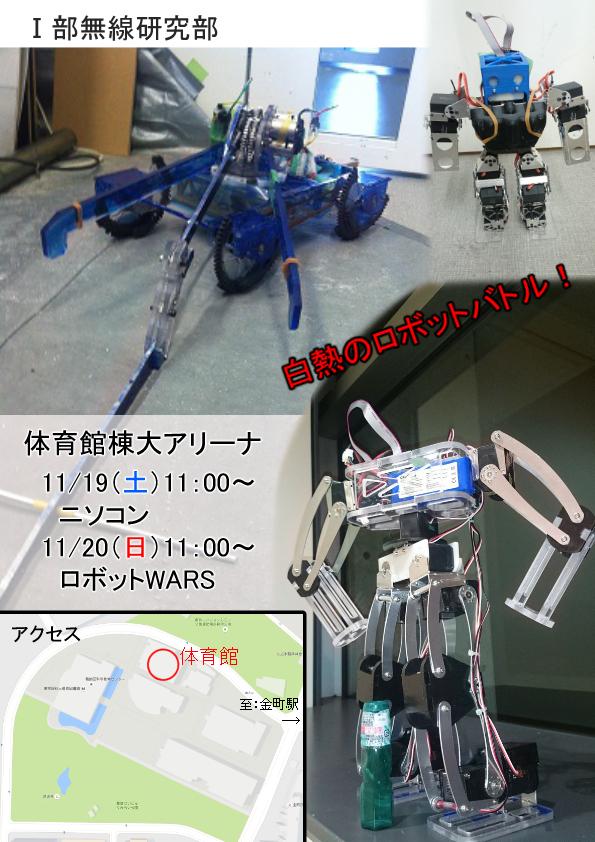 理大祭ポスター2016