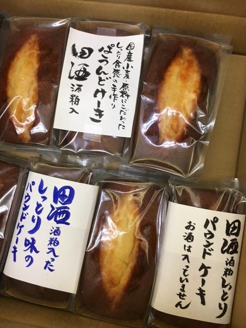 田酒パウンドケーキ